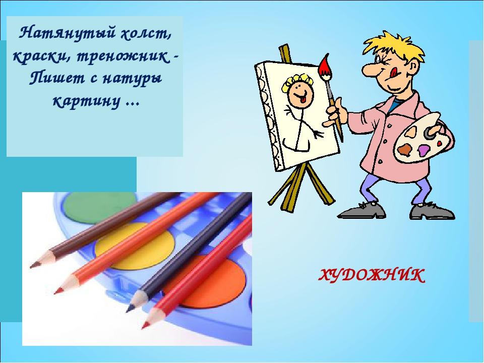 Натянутый холст, краски, треножник - Пишет с натуры картину ... ХУДОЖНИК