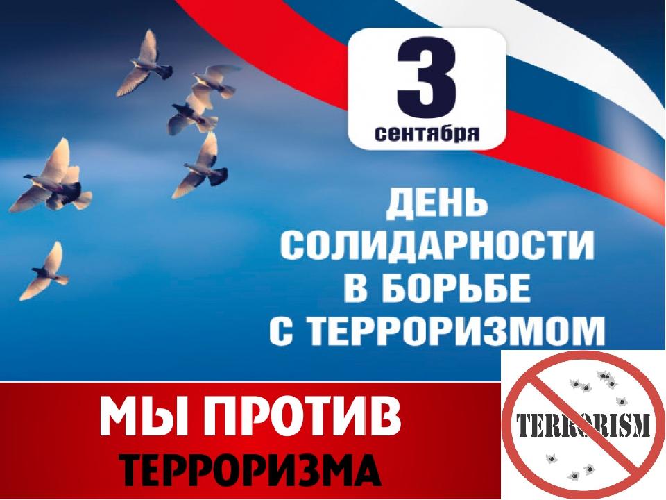 Корицей, 3 сентября день солидарности в борьбе с терроризмом открытка