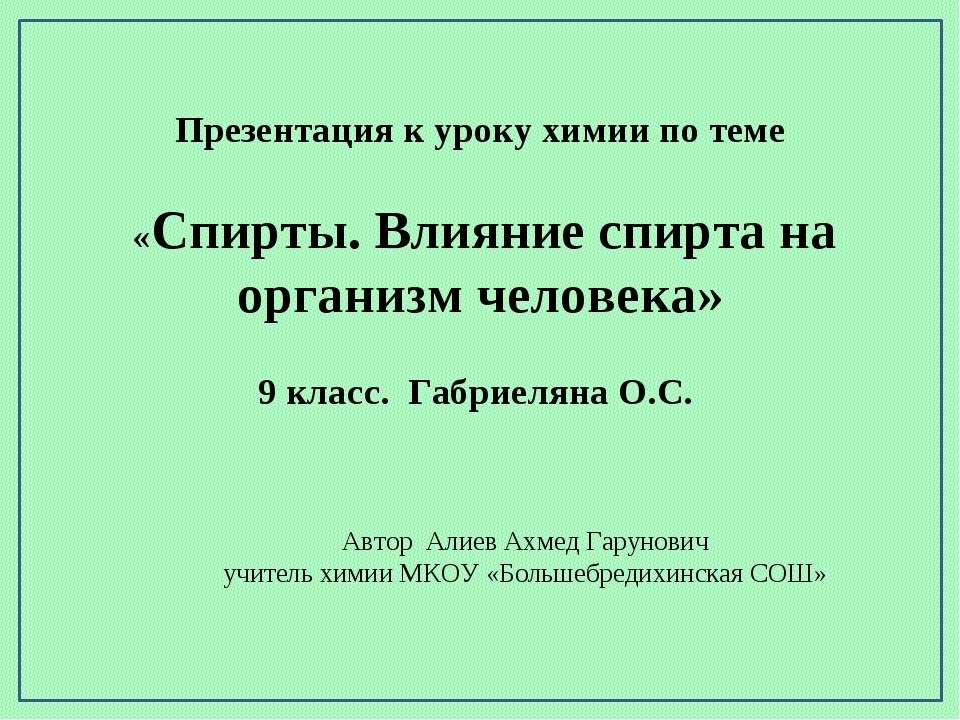Презентация к уроку химии по теме «Спирты. Влияние спирта на организм человек...