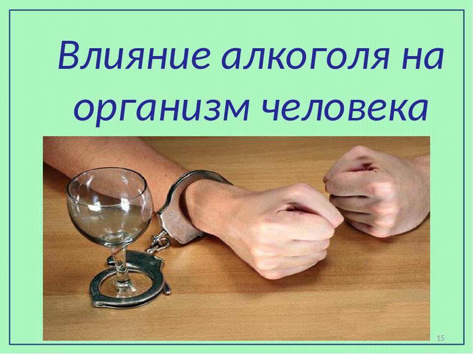 Влияние алкоголя на организм человека *