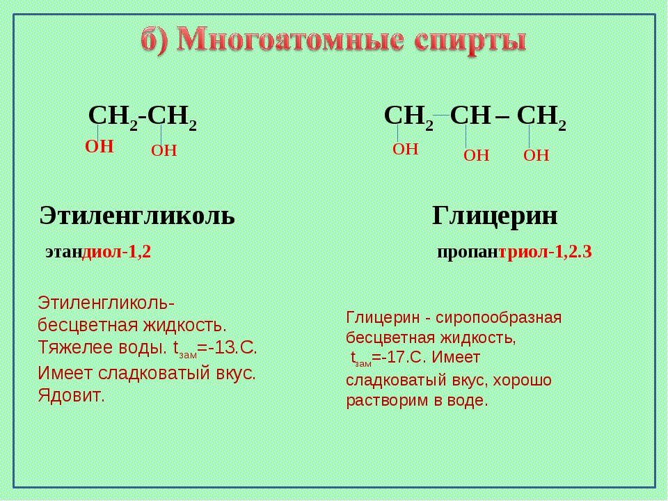 СН2 СН – СН2 Этиленгликоль Глицерин этандиол-1,2 пропантриол-1,2.3 СН2-СН2 ОН...