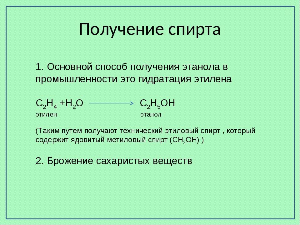 Получение спирта 1. Основной способ получения этанола в промышленности это ги...
