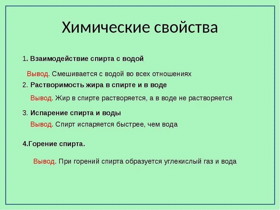 Химические свойства 1. Взаимодействие спирта с водой 2. Растворимость жира в...