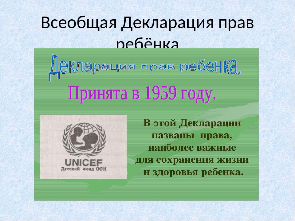 Всеобщая Декларация прав ребёнка