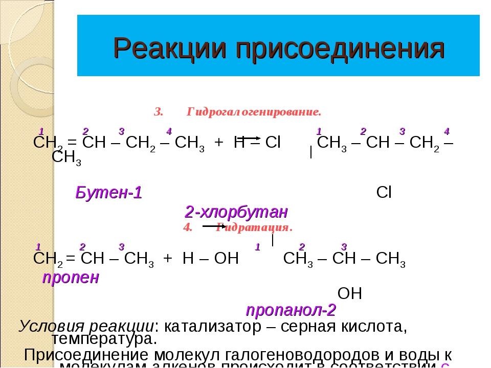 Реакции присоединения 3.Гидрогалогенирование. 1 2 3 4 1 2 3 4 СН2 = СН – СН2...