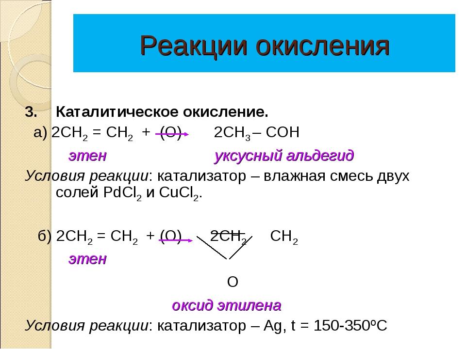 Реакции окисления 3.Каталитическое окисление. а) 2СН2 = СН2 + (О)  2СН3 – C...