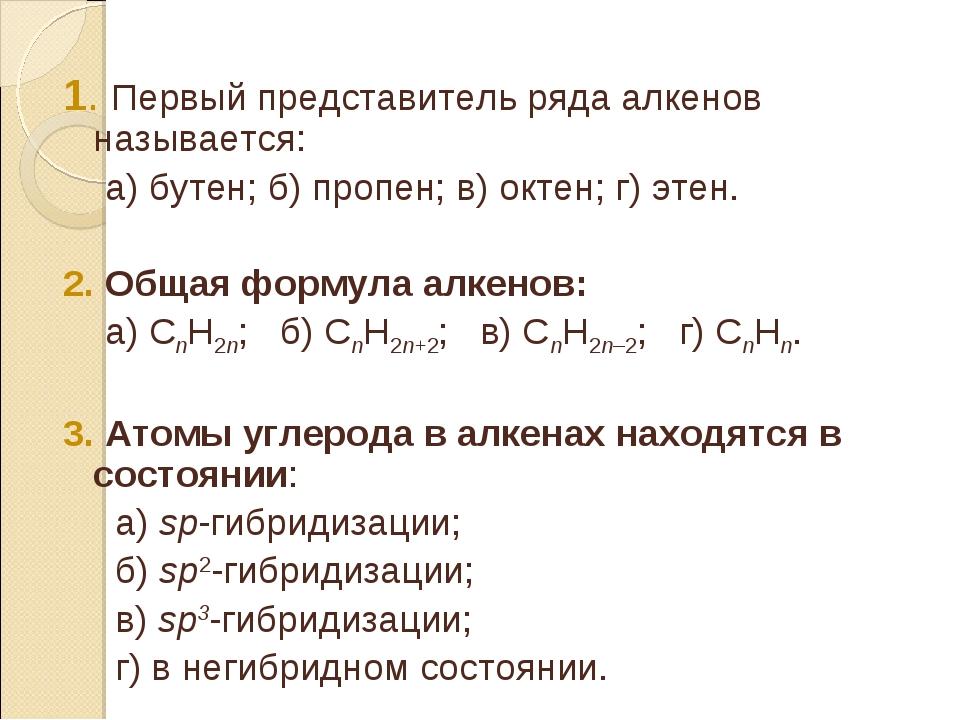 1. Первый представитель ряда алкенов называется: а) бутен; б) пропен; в) окте...