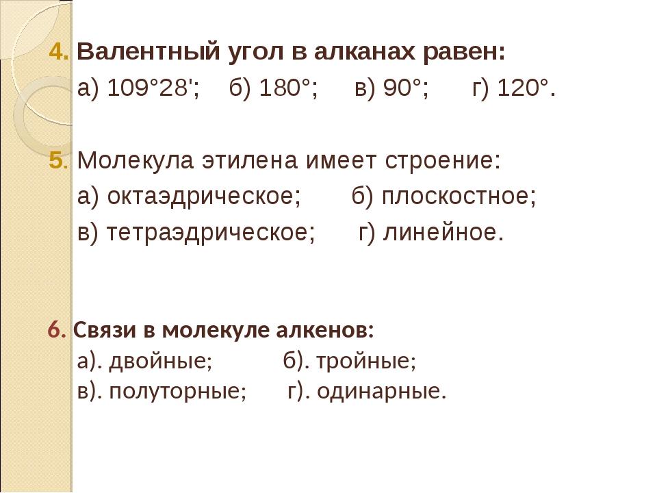 4. Валентный угол в алканах равен: а) 109°28'; б) 180°; в) 90°; г) 120°. 5. М...