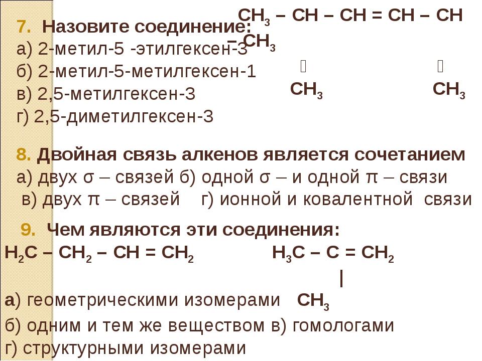 7. Назовите соединение: а) 2-метил-5 -этилгексен-3 б) 2-метил-5-метилгексен...