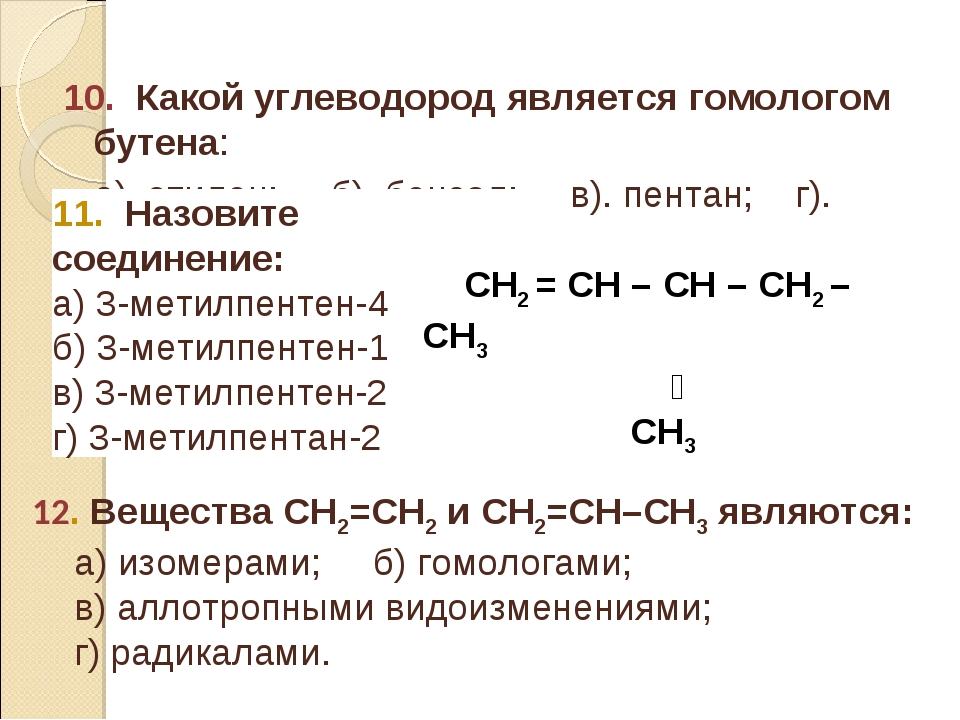 10. Какой углеводород является гомологом бутена: а). этилен; б). бензол; в)....