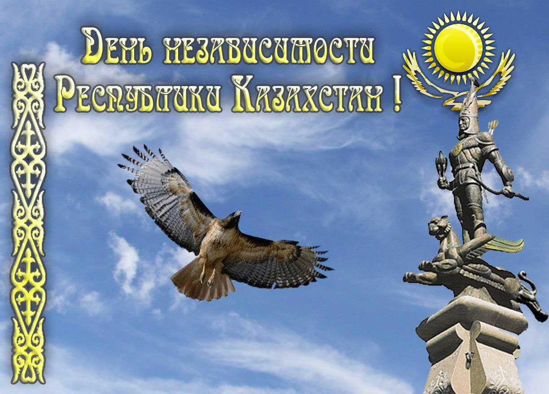 С днем независимости казахстан открытка