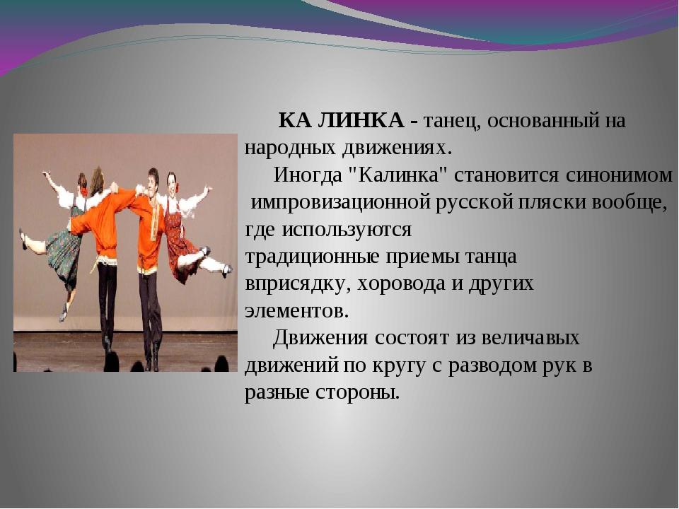 """КА ЛИНКА - танец, основанный на народных движениях. Иногда """"Калинка"""" станови..."""