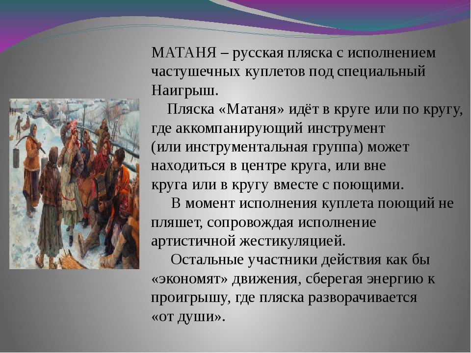 МАТАНЯ – русская пляска с исполнением частушечных куплетов под специальный На...