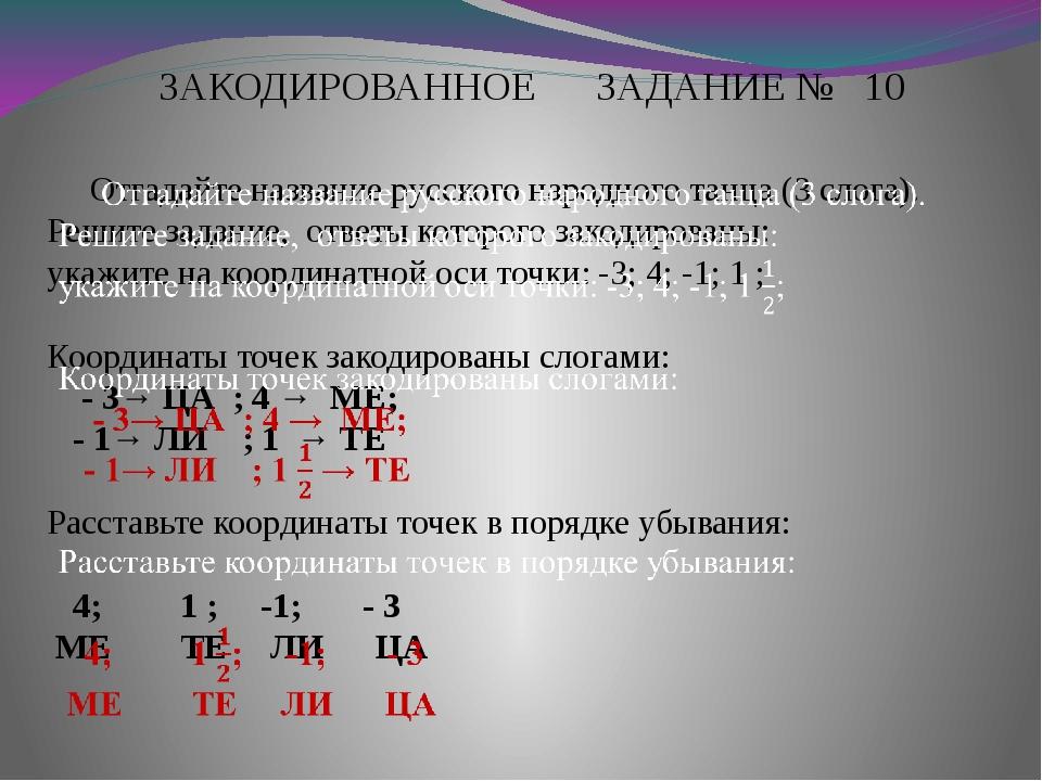 ЗАКОДИРОВАННОЕ ЗАДАНИЕ № 10