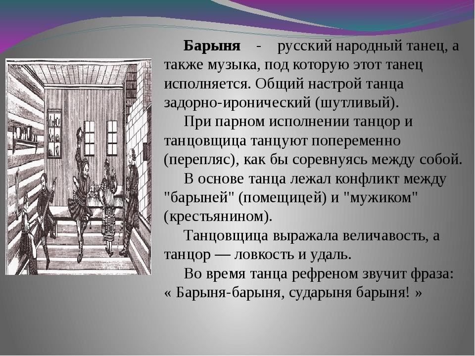 Барыня - русский народный танец, а также музыка, под которую этот танец испо...