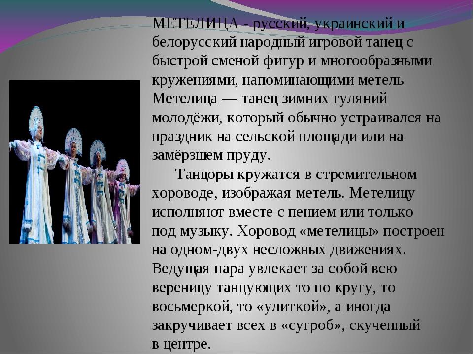 МЕТЕЛИЦА - русский, украинский и белорусский народный игровой танец с быстрой...