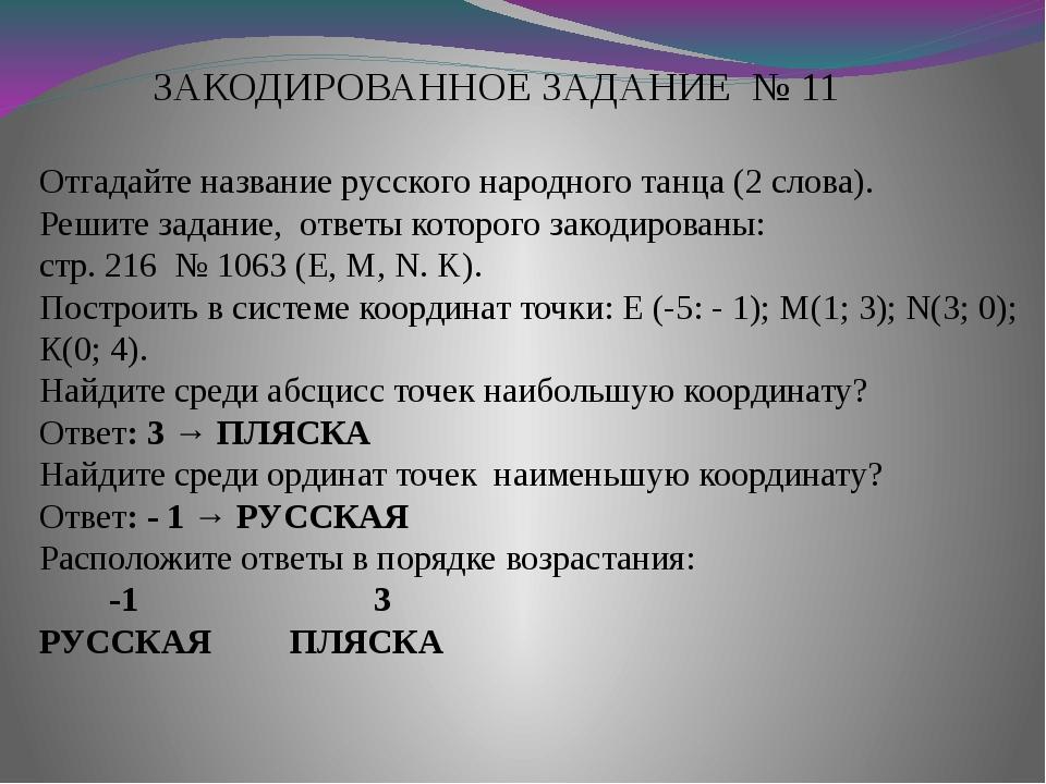 ЗАКОДИРОВАННОЕ ЗАДАНИЕ № 11 Отгадайте название русского народного танца (2 с...