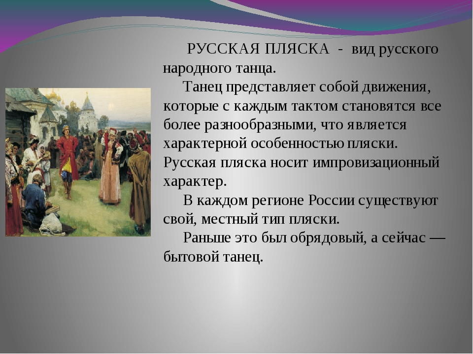 РУССКАЯ ПЛЯСКА - вид русского народного танца. Танец представляет собой движ...