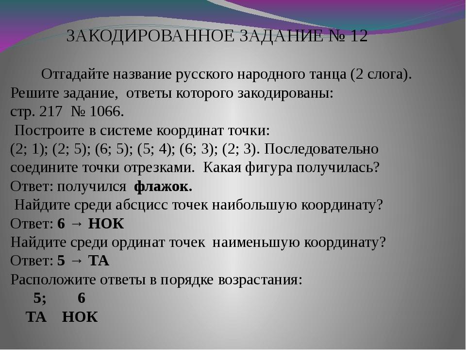 ЗАКОДИРОВАННОЕ ЗАДАНИЕ № 12 Отгадайте название русского народного танца (2 с...