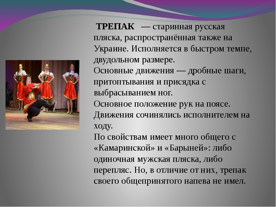 ТРЕПАК — старинная русская пляска, распространённая также на Украине. Исполн...