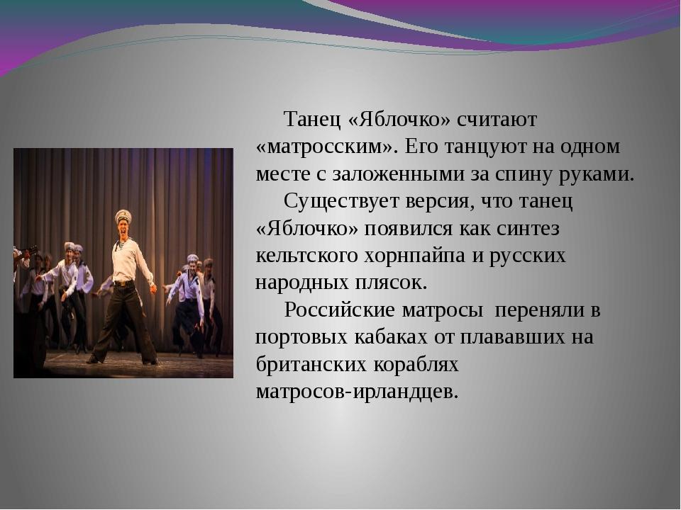 Танец «Яблочко» считают «матросским». Его танцуют на одном месте с заложенны...