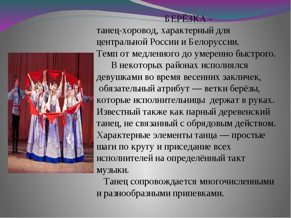 БЕРЁЗКА - танец-хоровод, характерный для центральной России и Белоруссии. Те...