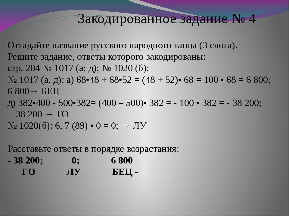 Закодированное задание № 4 Отгадайте название русского народного танца (3 сл...