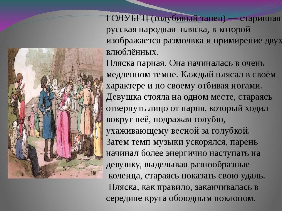 ГОЛУБЕЦ (голубиный танец) — старинная русская народная пляска, в которой изоб...