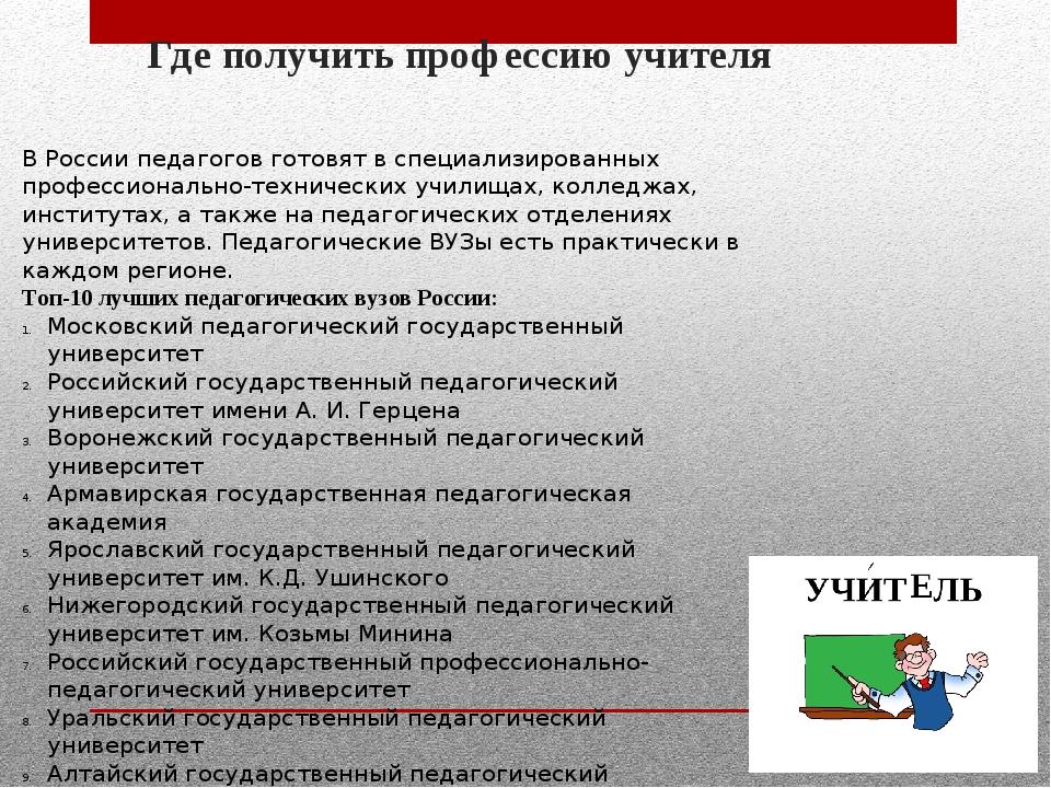 Где получить профессию учителя В России педагогов готовят в специализированны...