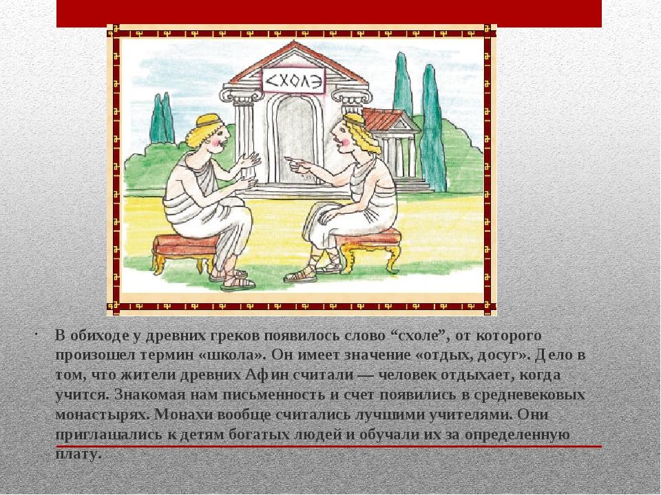"""В обиходе у древних греков появилось слово """"схоле"""", от которого произошел тер..."""