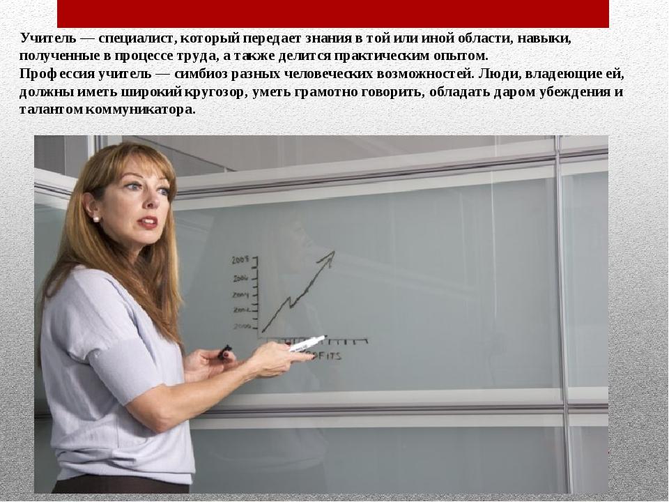 Учитель — специалист, который передает знания в той или иной области, навыки,...