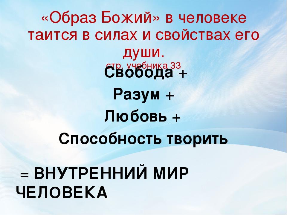 «Образ Божий» в человеке таится в силах и свойствах его души. стр. учебника 3...