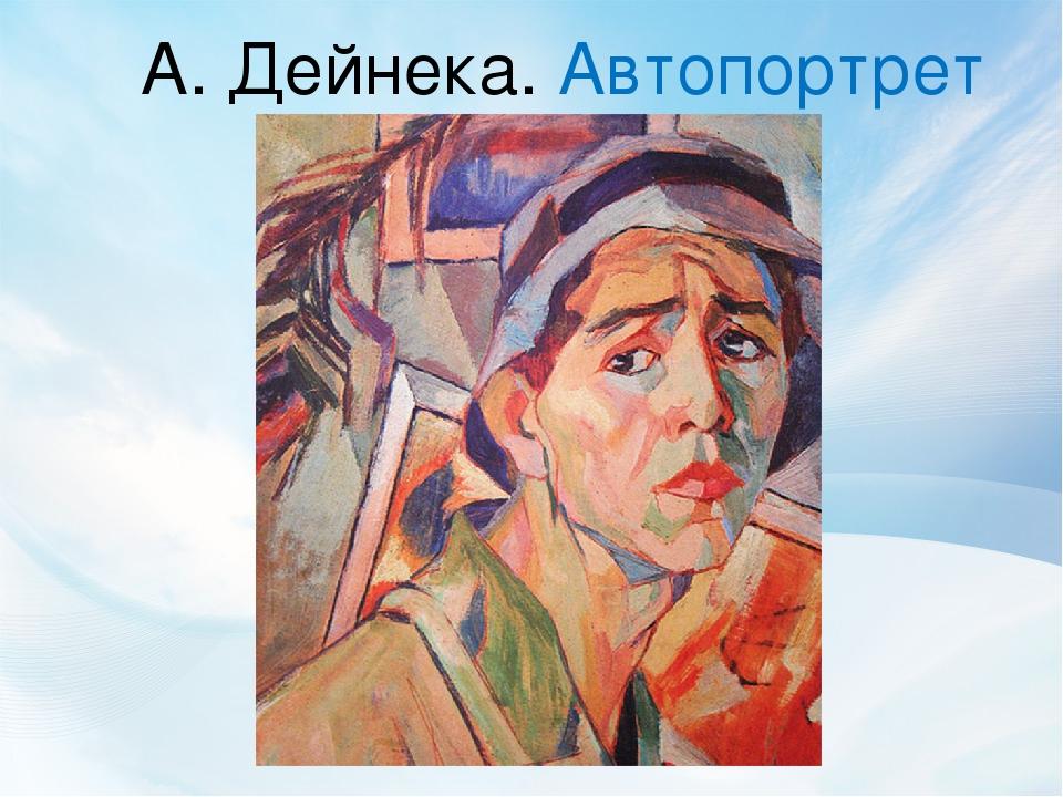А. Дейнека. Автопортрет