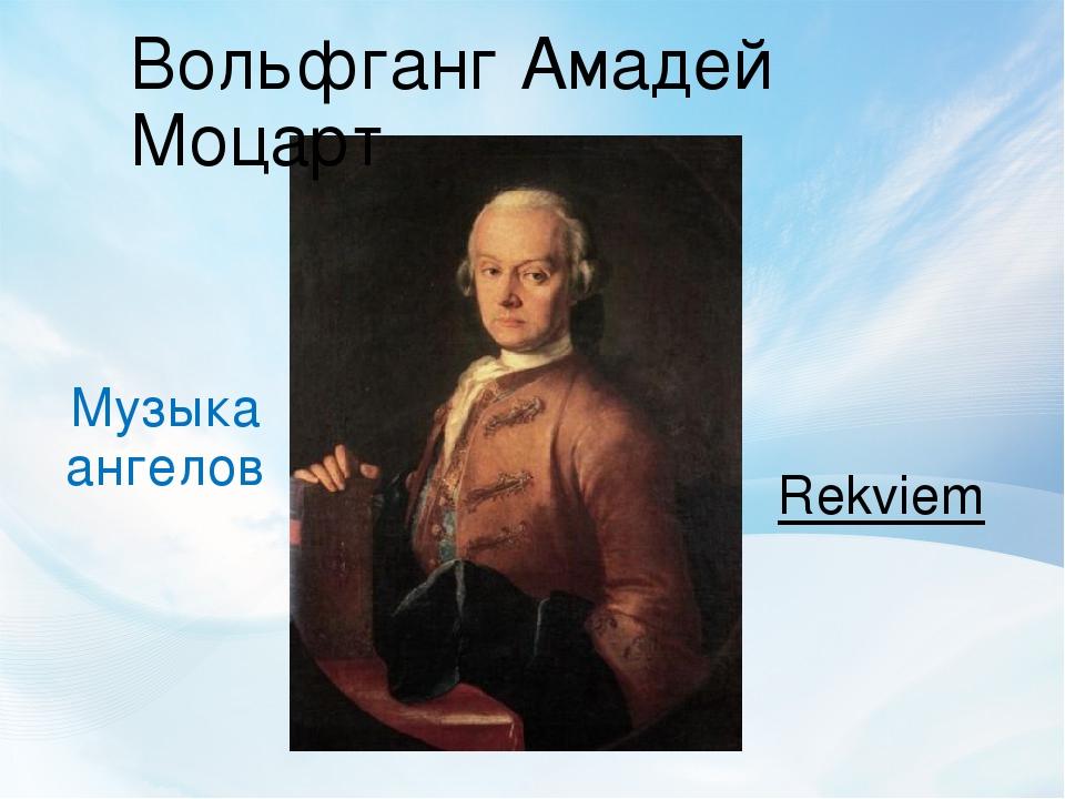 Музыка ангелов Вольфганг Амадей Моцарт Rekviem