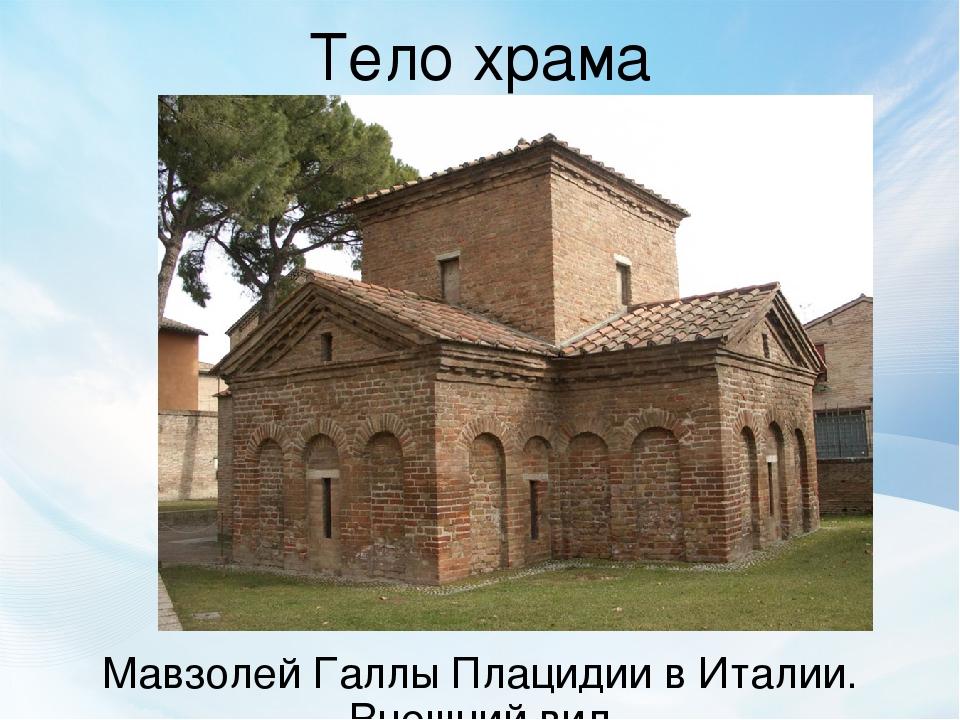 Мавзолей Галлы Плацидии в Италии. Внешний вид Тело храма