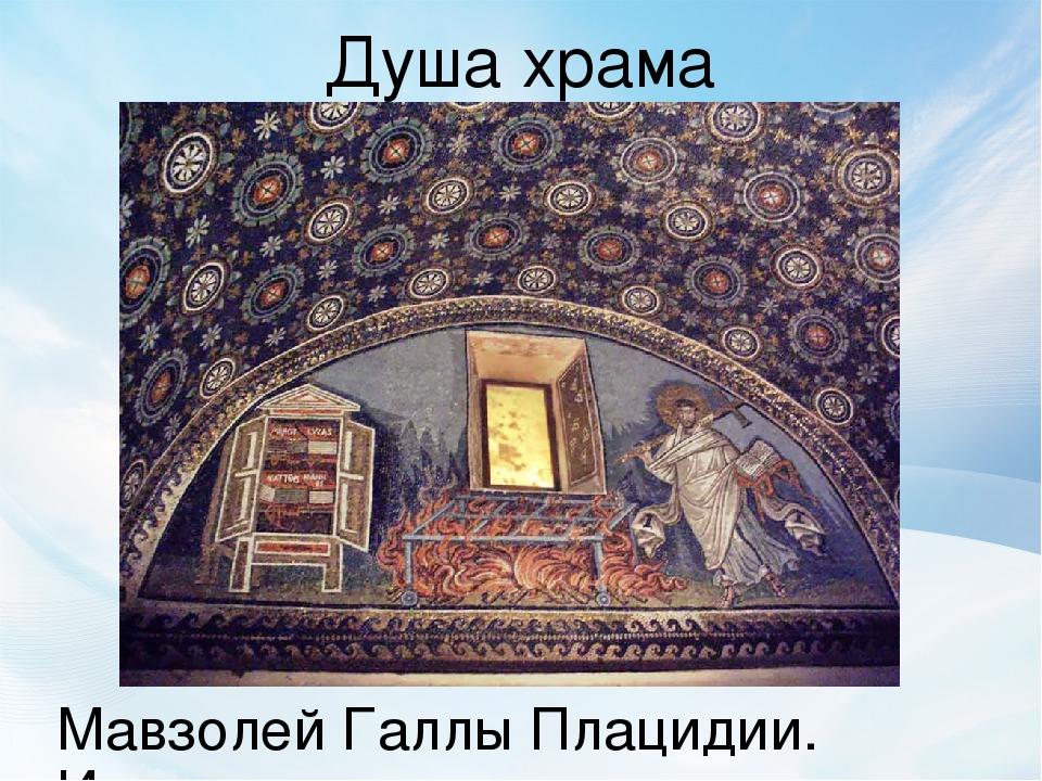 Мавзолей Галлы Плацидии. Интерьер Душа храма