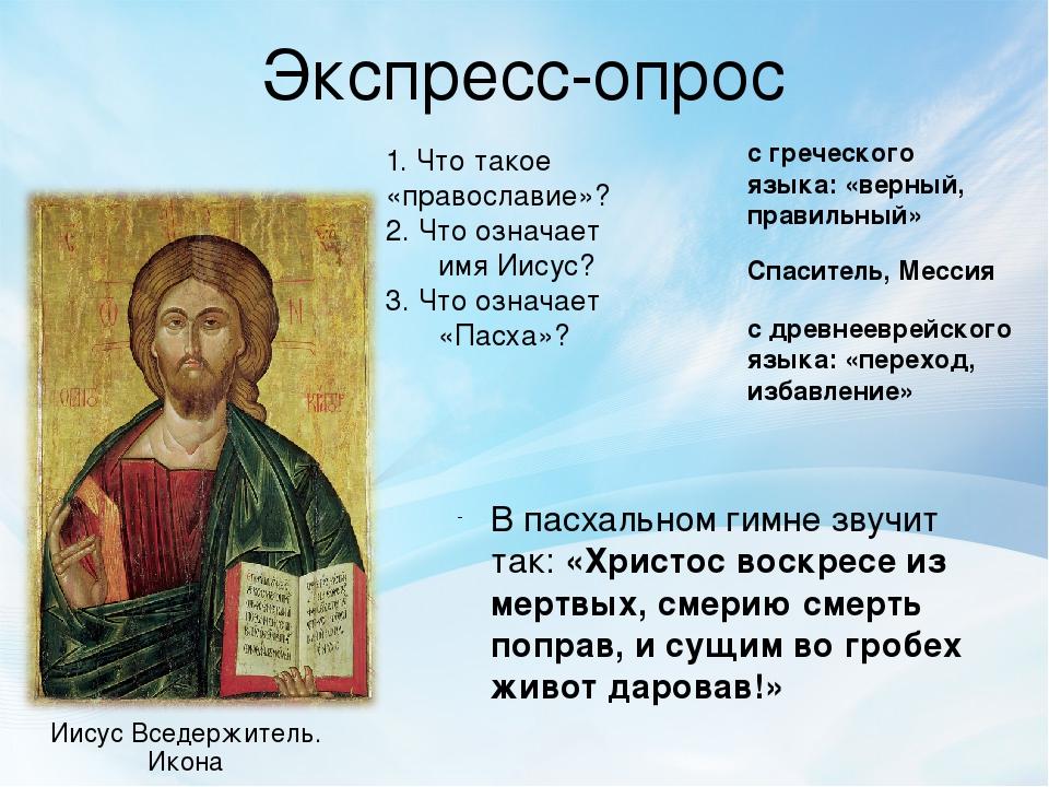 Иисус Вседержитель. Икона 1. Что такое «православие»? 2. Что означает имя И...