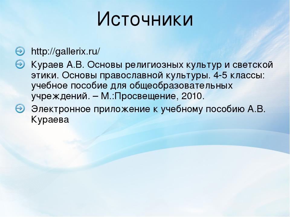 Источники http://gallerix.ru/ Кураев А.В. Основы религиозных культур и светск...