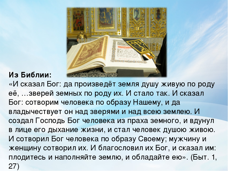 Из Библии: «И сказал Бог: да произведёт земля душу живую по роду её, …зверей...