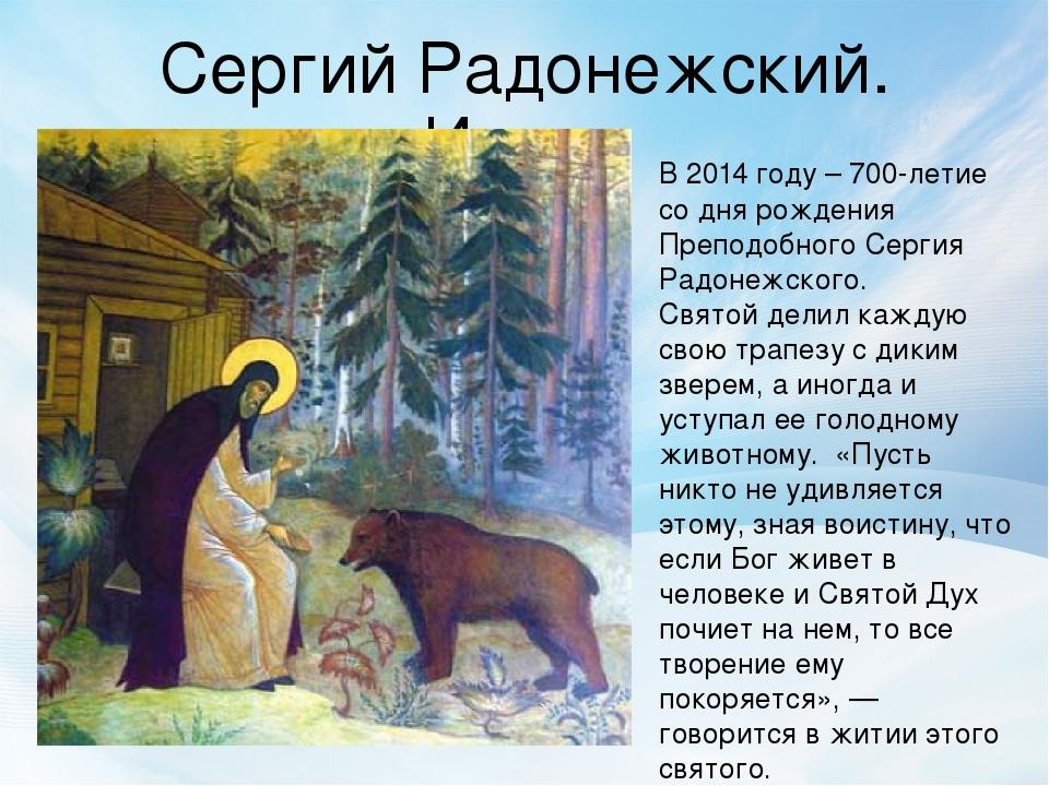 Сергий Радонежский. Икона В 2014 году – 700-летие со дня рождения Преподобног...