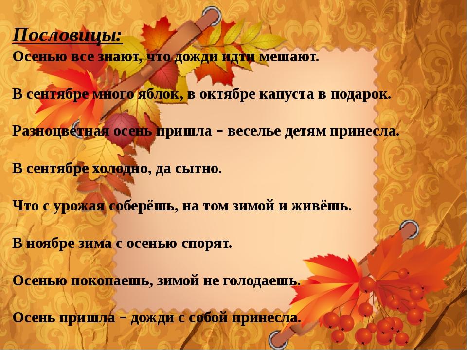 Поговорки в картинках про осень