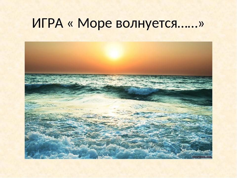не море а волнуется ответ