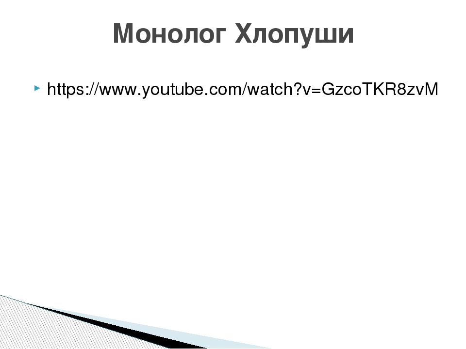 https://www.youtube.com/watch?v=GzcoTKR8zvM Монолог Хлопуши