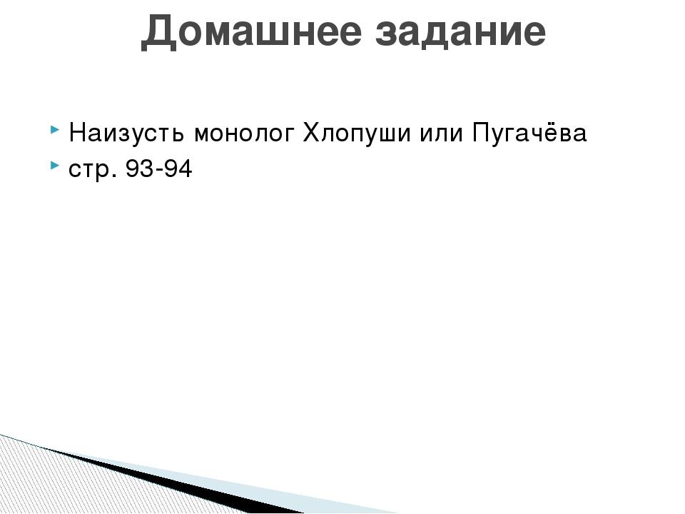 Наизусть монолог Хлопуши или Пугачёва стр. 93-94 Домашнее задание