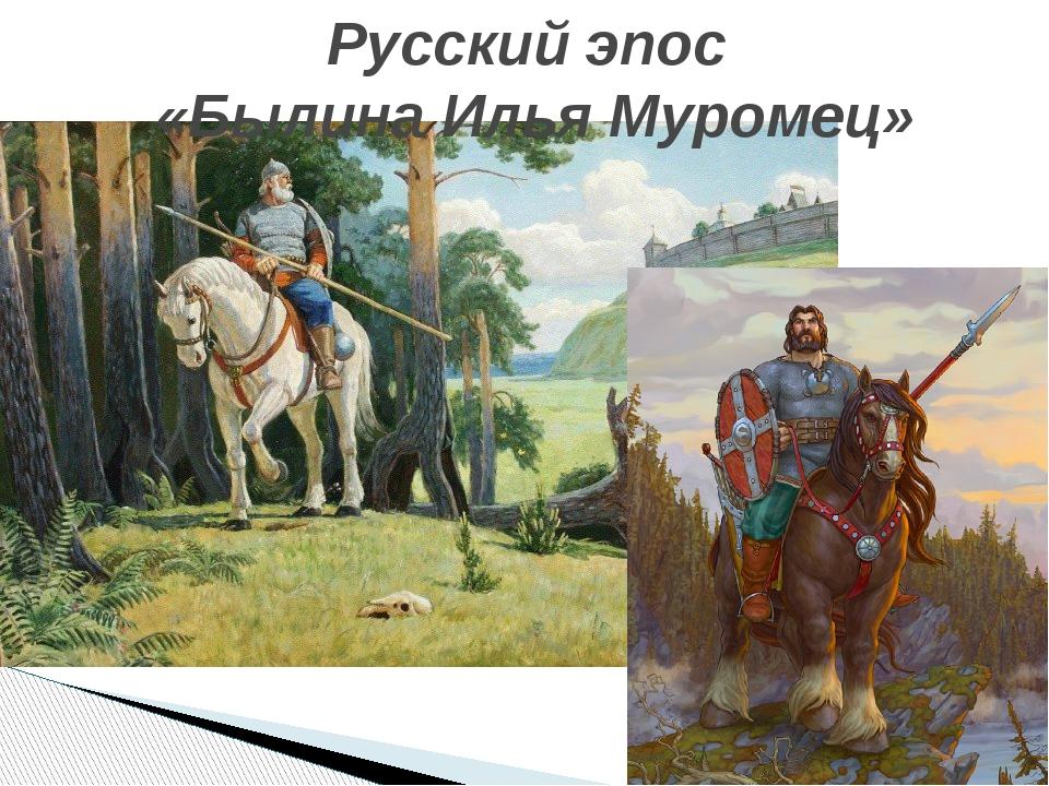 Русский эпос «Былина Илья Муромец»