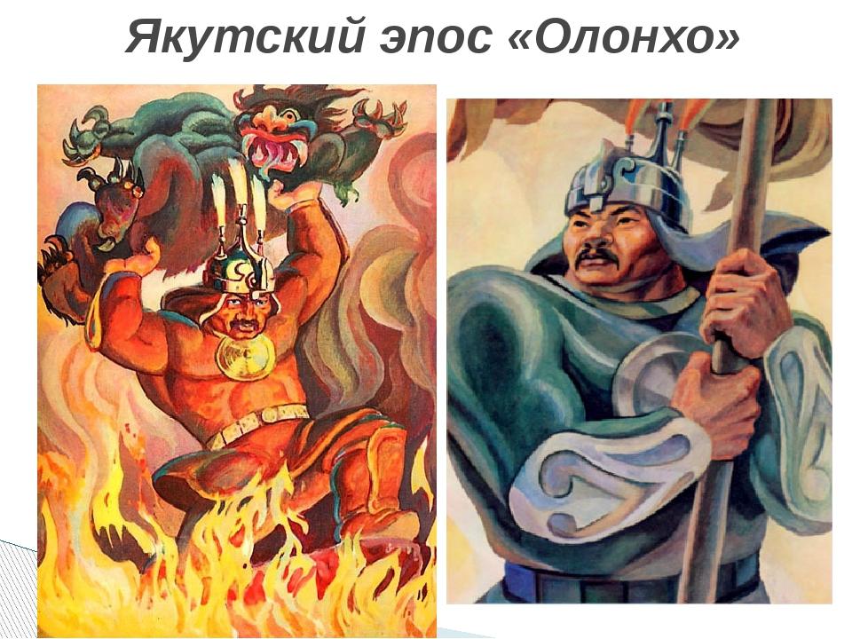 Якутский эпос «Олонхо»