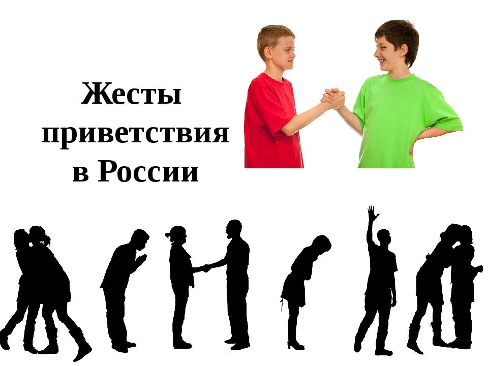 некоторых приветствие в россии жесты мдф тоже деревянная