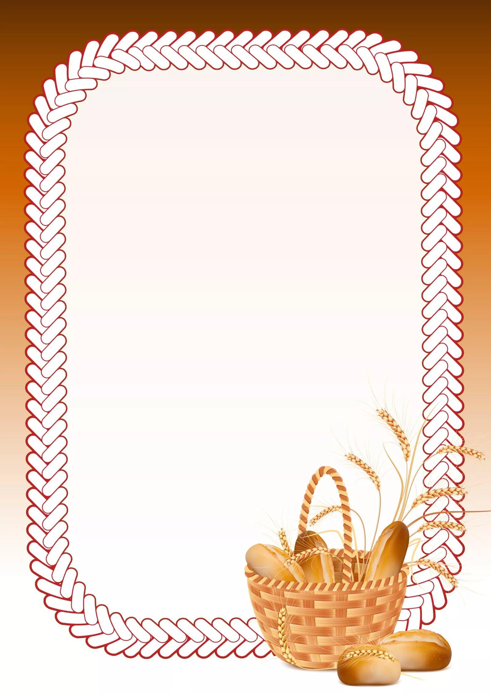 картинки рамки для презентации хлеб регби сша объявила