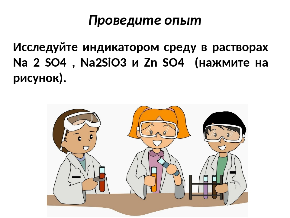 Проведите опыт Исследуйте индикатором среду в растворах Na 2 SO4 , Na2SiO3 и...