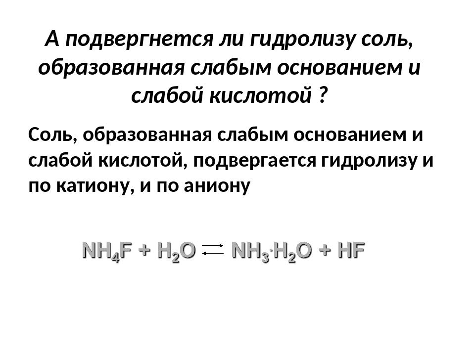 А подвергнется ли гидролизу соль, образованная слабым основанием и слабой кис...